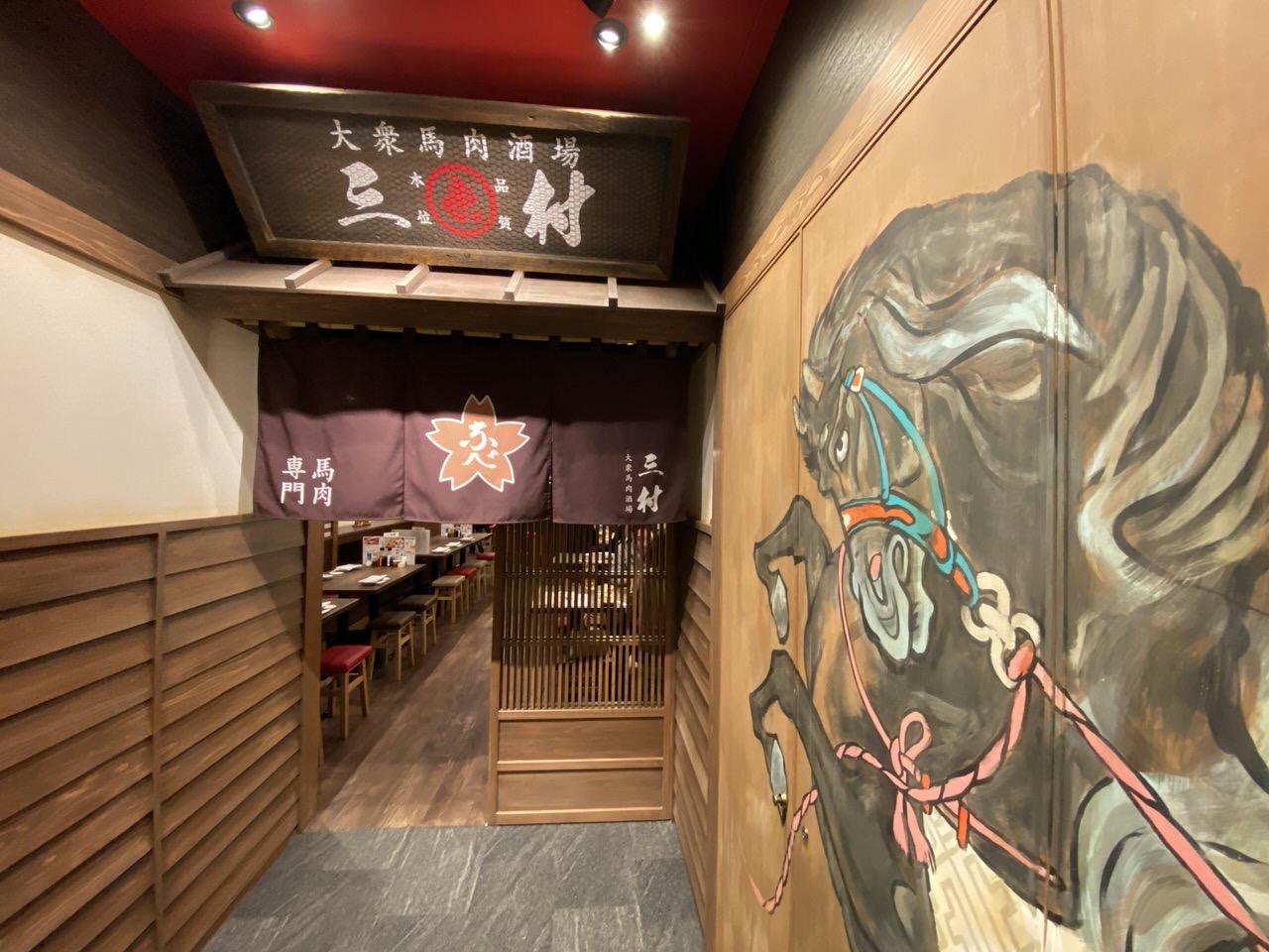 「馬肉酒場三村 上野店」5