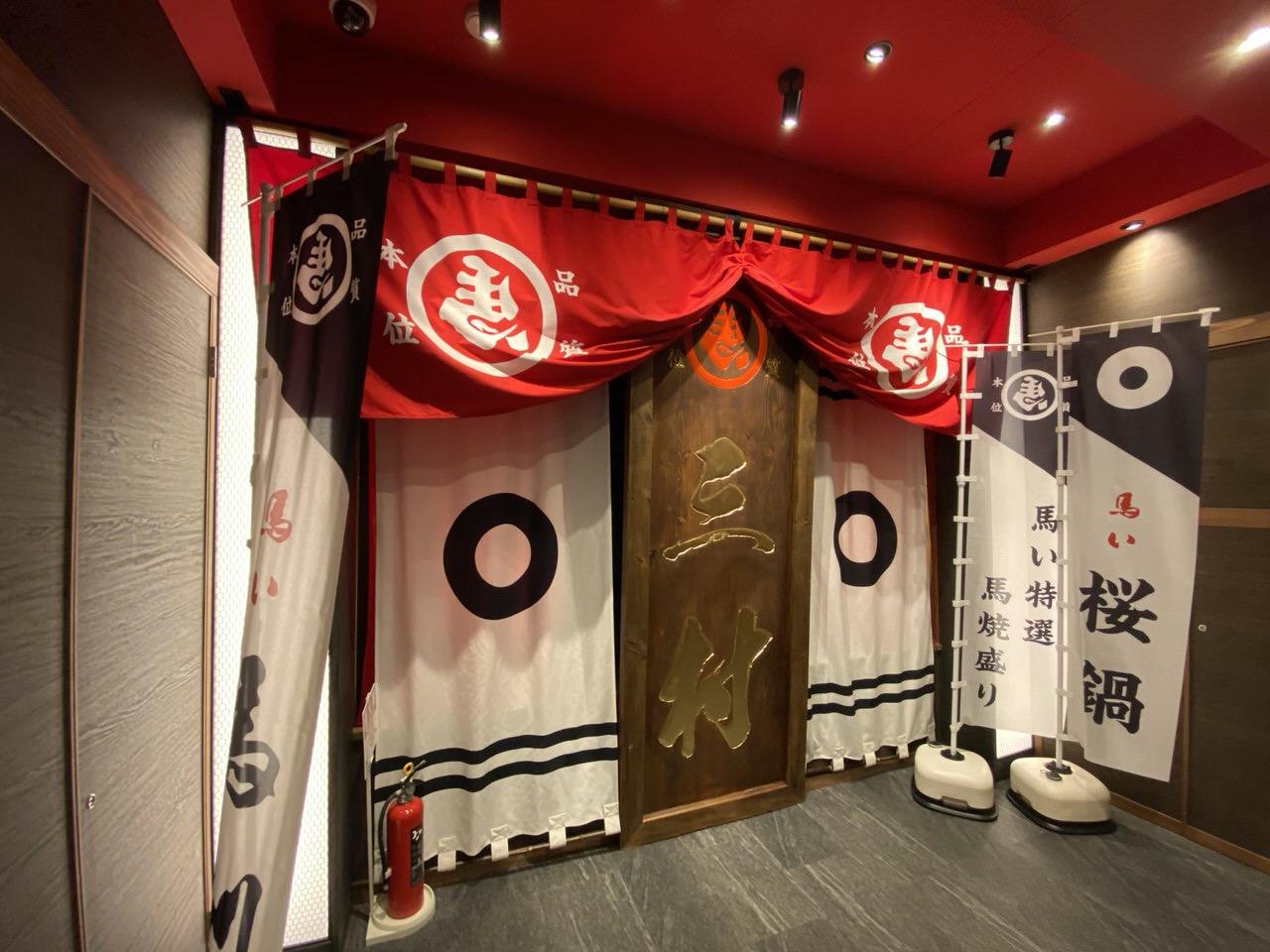 「馬肉酒場三村 上野店」4