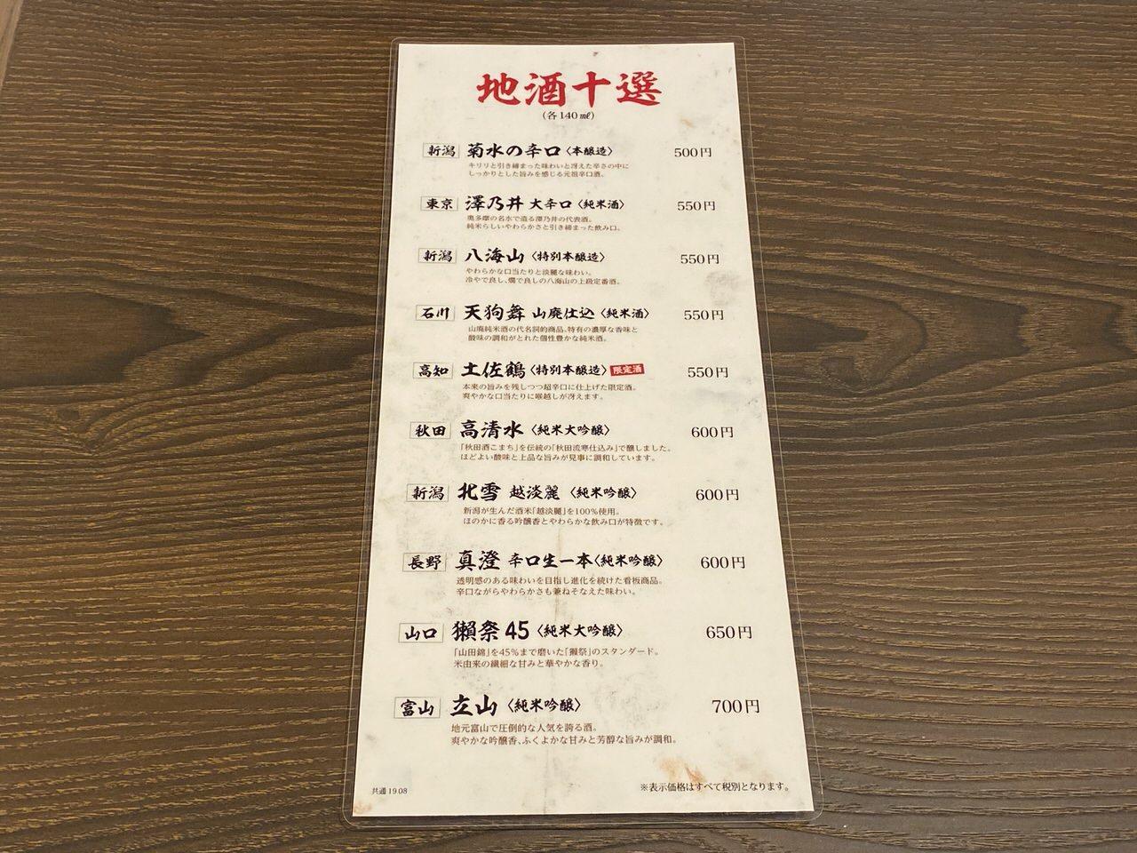 「馬肉酒場三村 上野店」9