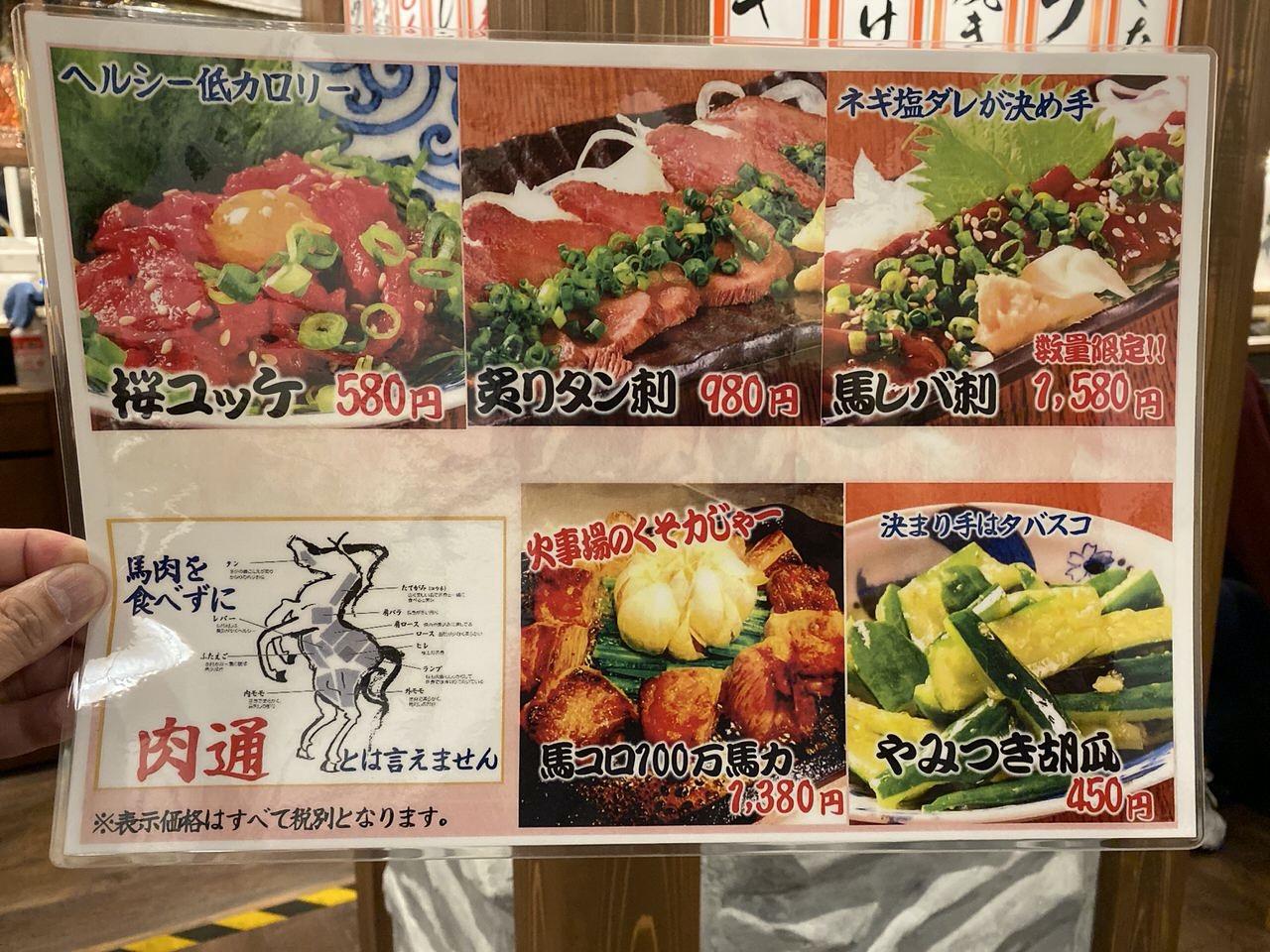 「馬肉酒場三村 上野店」13