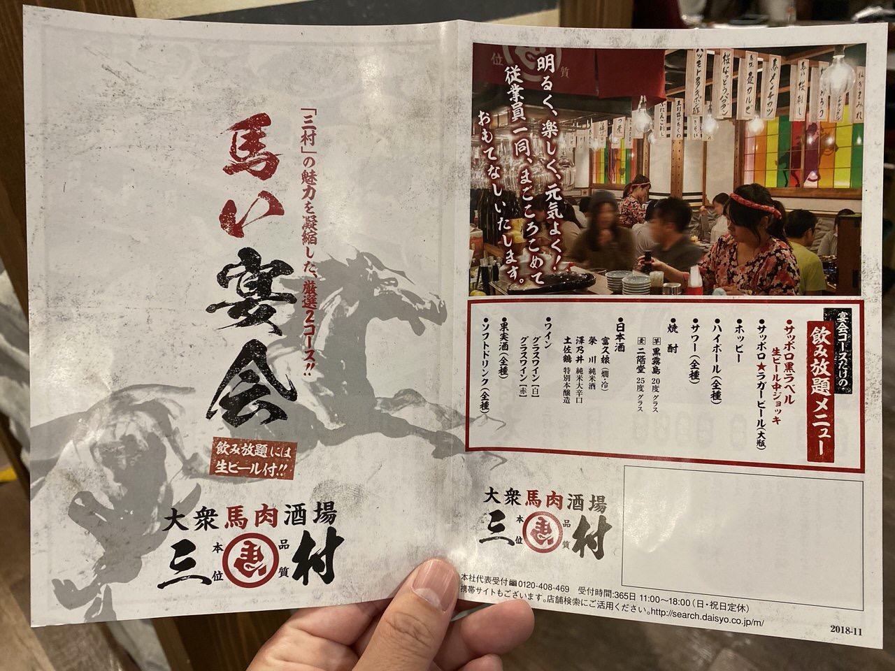 「馬肉酒場三村 上野店」56