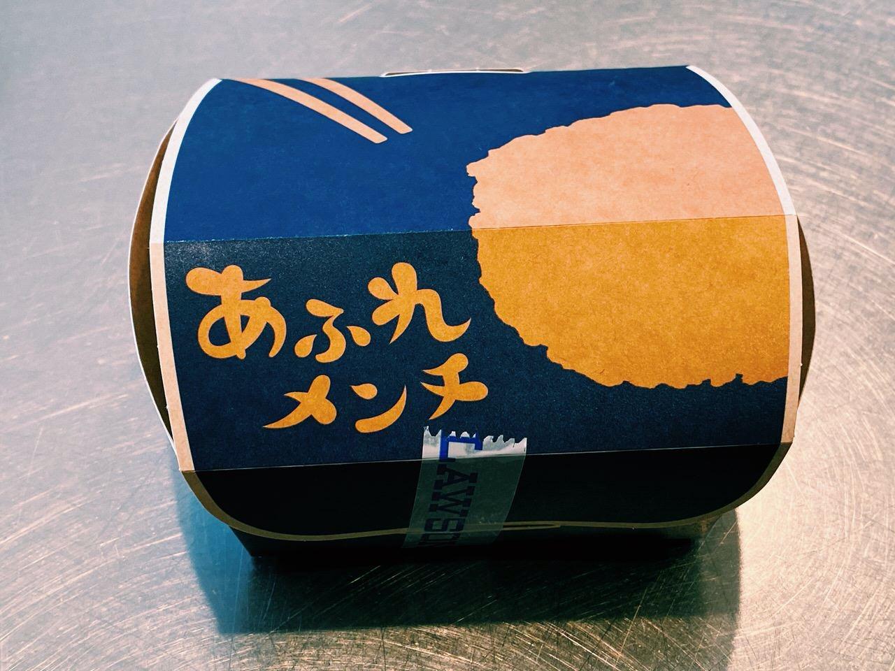 【ローソン】スープたっぷりまるで小籠包!スープあふれ出す「あふれメンチ」