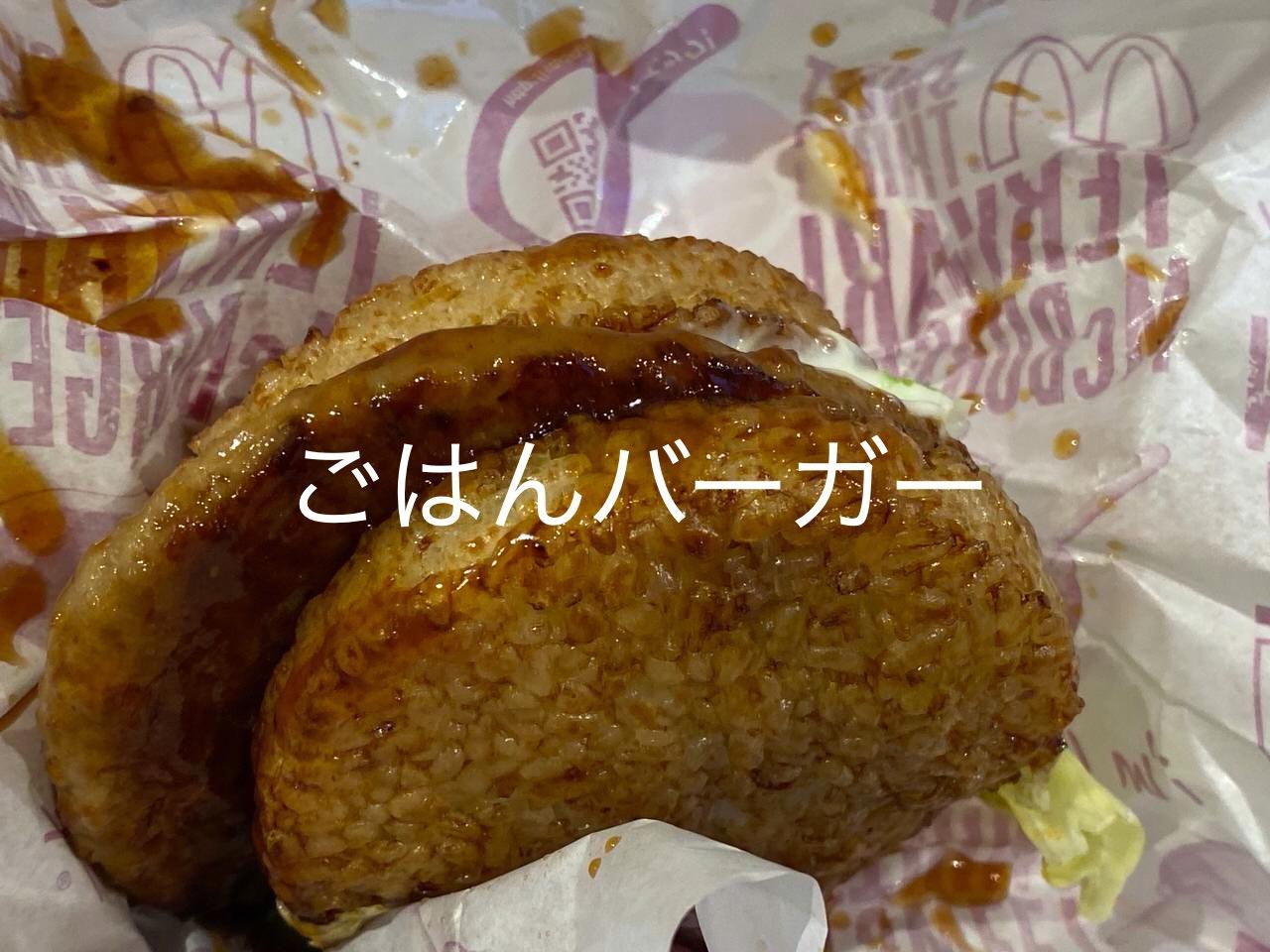【マクドナルド】17時からの夜マックで「ごはんバーガー」を食べたら想像を絶する熱さで思わず笑った話