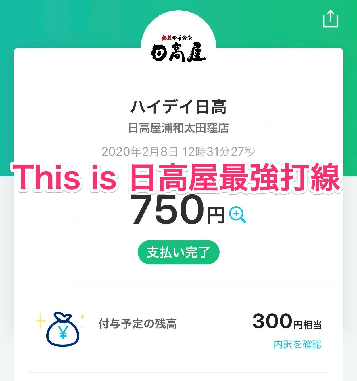 【PayPay】飲食店40%還元キャンペーンが始まったから日高屋最強打線を食べてきた!