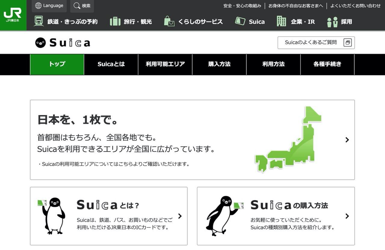 FeliCaを利用するSuica・楽天Edy・nanaco・WAONで共通ポイント「おサイフマイル」提供へ