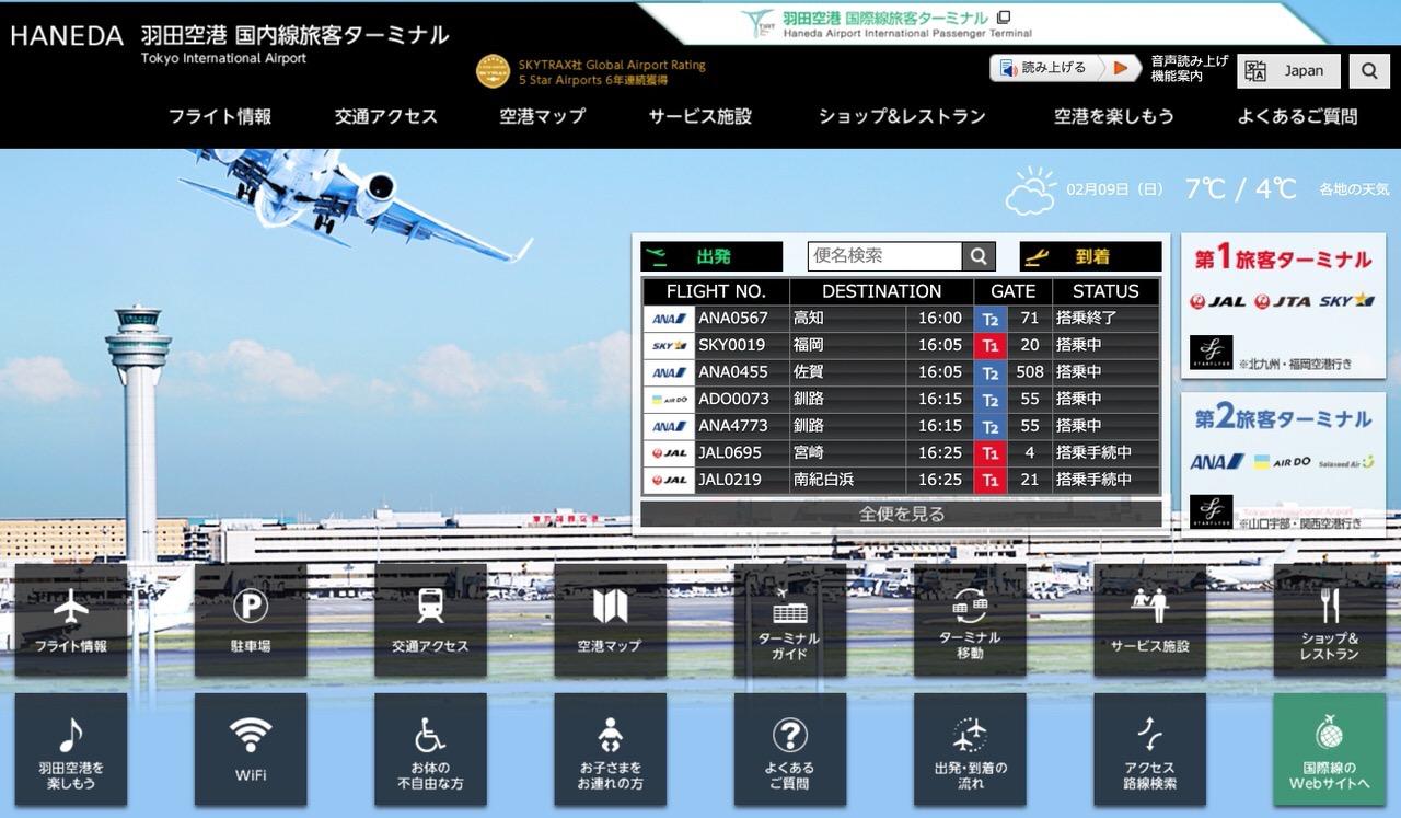 【JR東日本】「羽田空港アクセス線構想」新木場駅方面の臨海部ルートを舞浜駅と直結する方向で検討