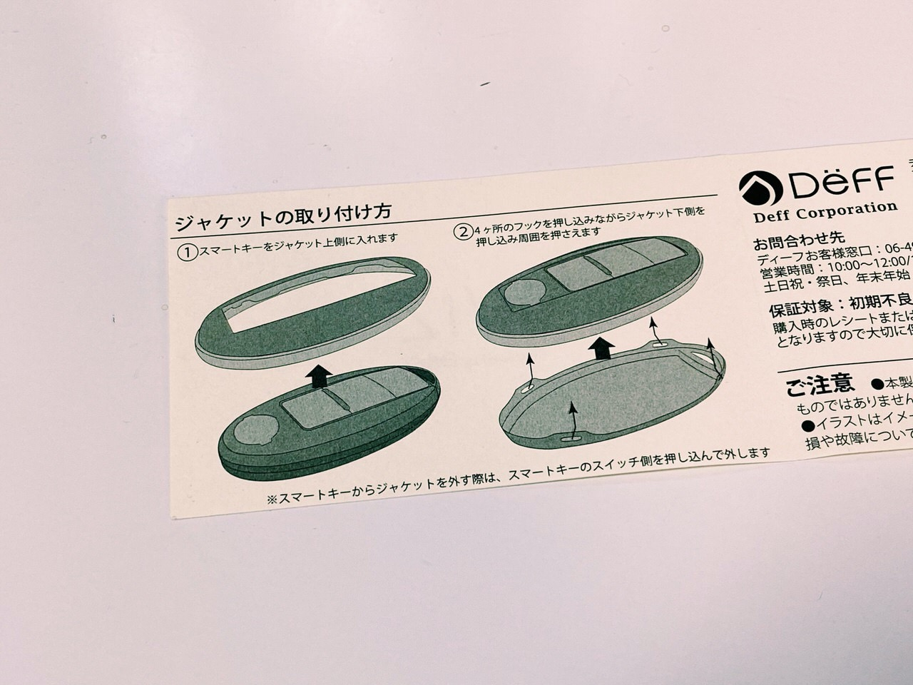 【Deff】日産車用スマートキーケース「WIZ JACKET for SMART KEY」5