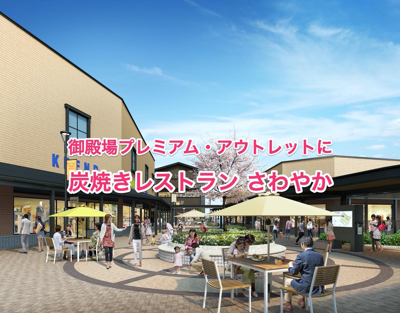 「炭焼きレストランさわやか」が御殿場プレミアム・アウトレットに出店(4/16オープン)