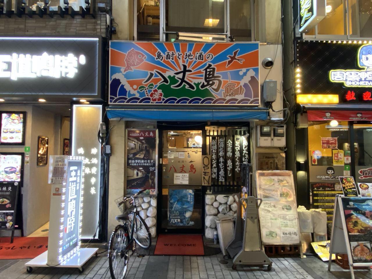 池袋「八丈島」明日葉の天ぷら&島寿司 1