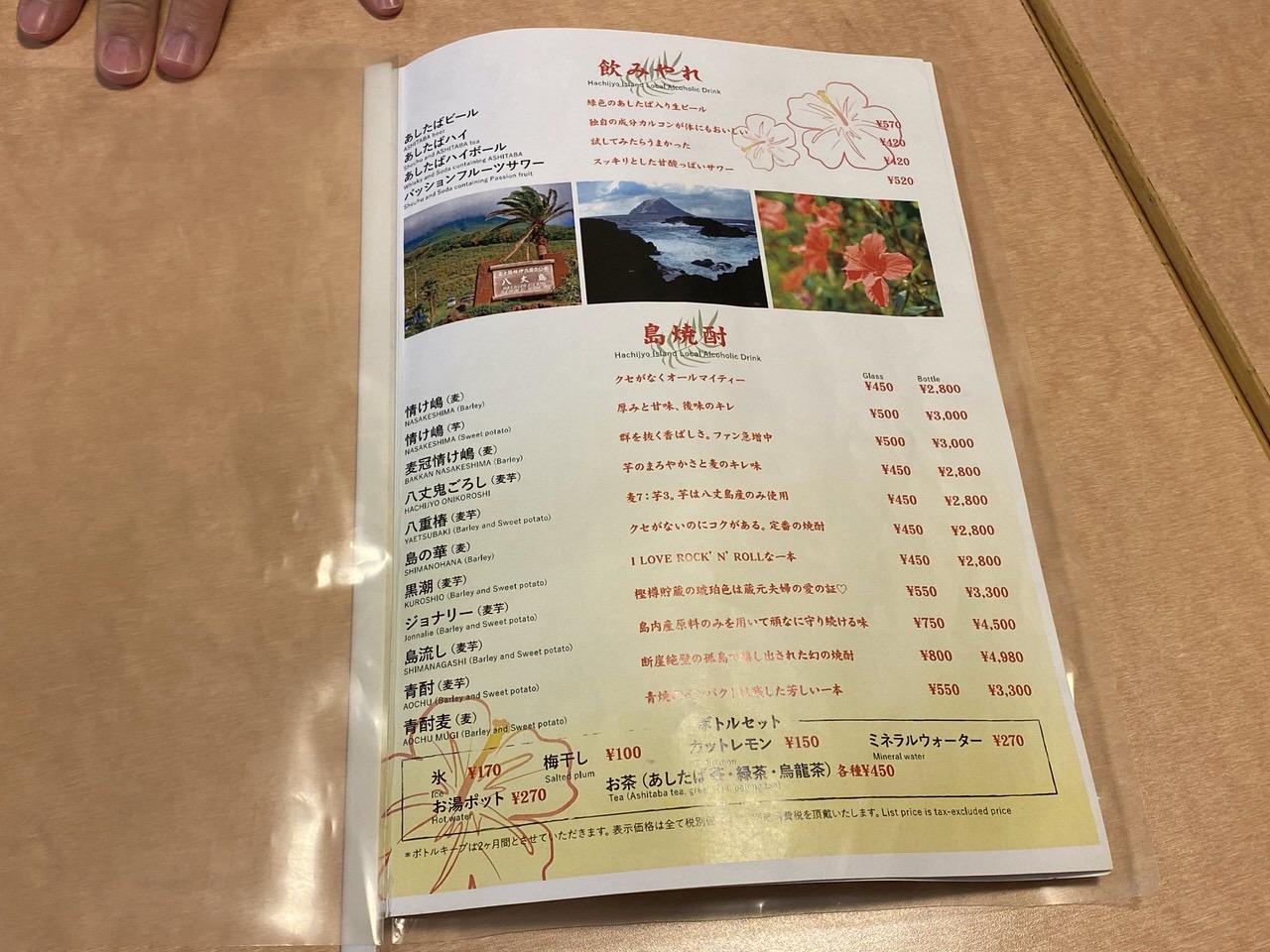 池袋「八丈島」明日葉の天ぷら&島寿司 4