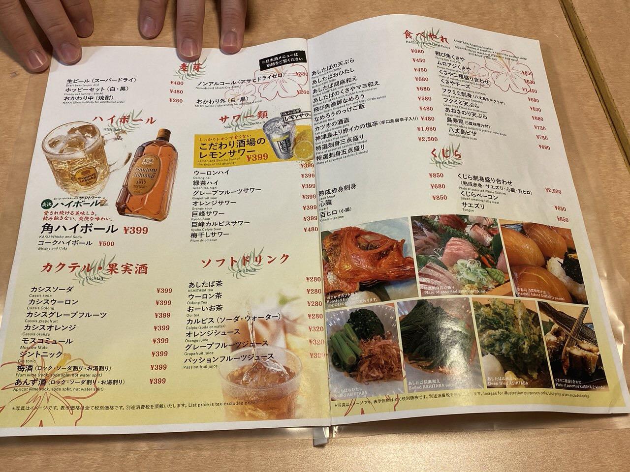 池袋「八丈島」明日葉の天ぷら&島寿司 5