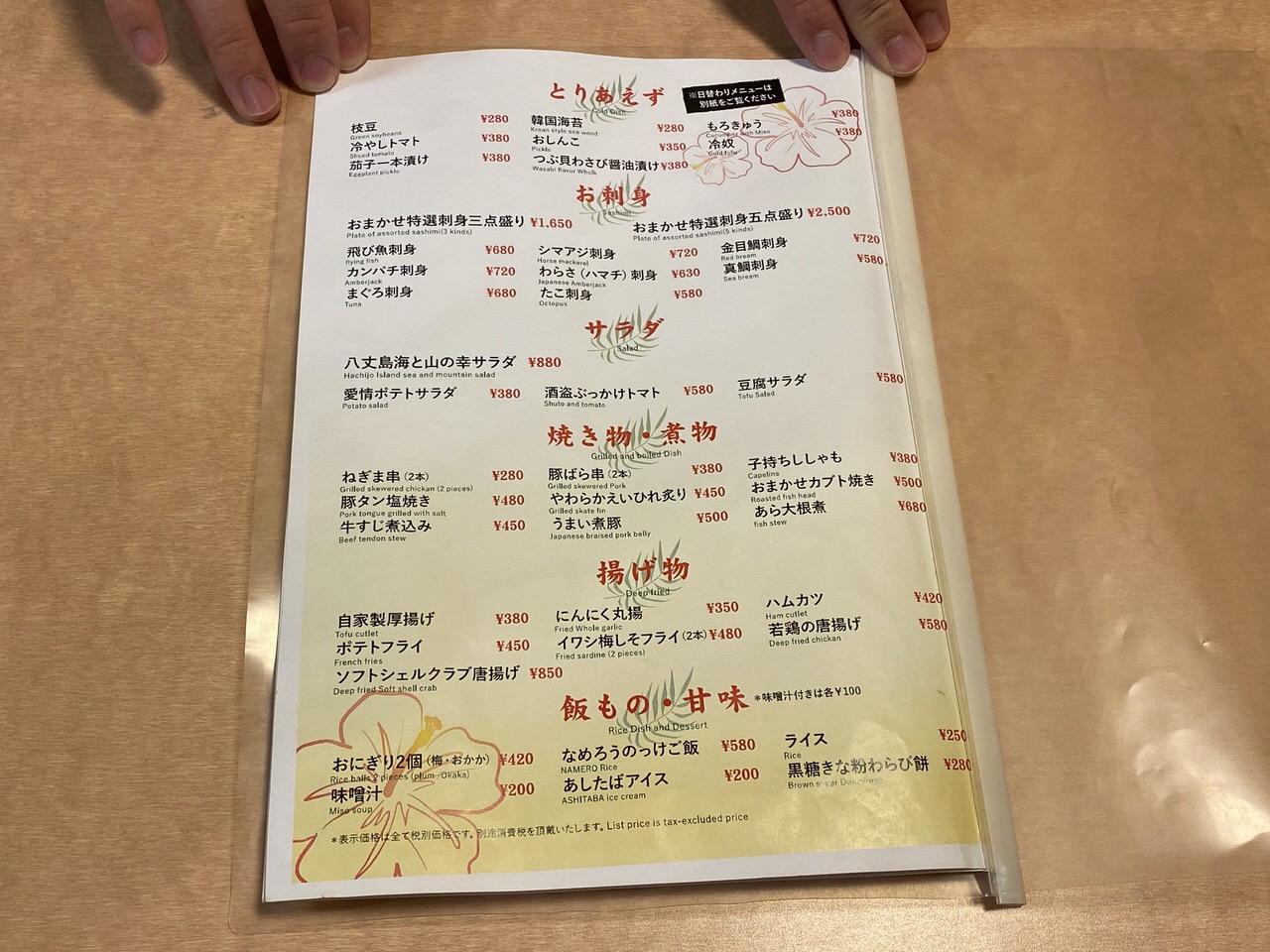 池袋「八丈島」明日葉の天ぷら&島寿司 6