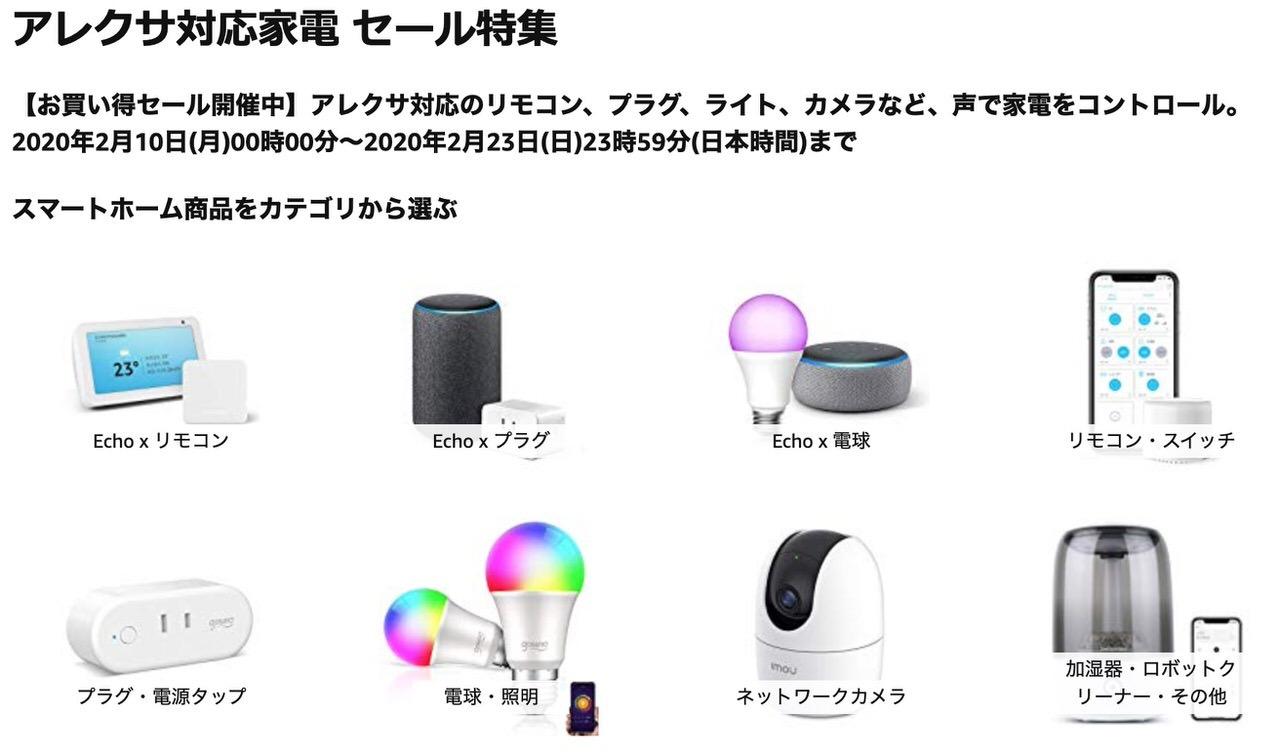 Amazon、アレクサ対応リモコン・プラグ・ライト・カメラなどを声でコントロールする「アレクサ対応家電 セール特集」開催中(2/23まで)