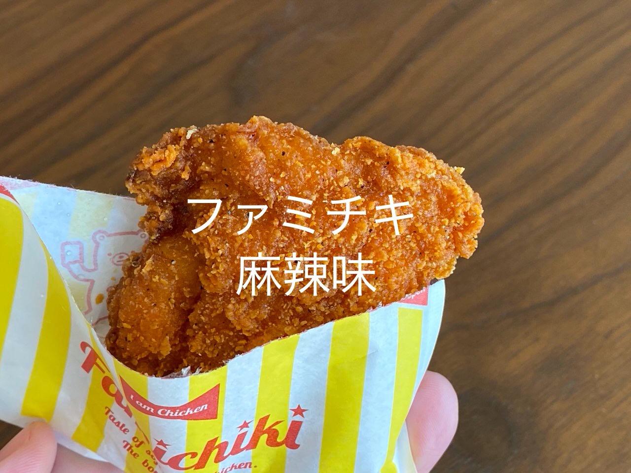 「ファミチキ(麻辣味)」しっかり辛くて美味しいファミチキ発見!