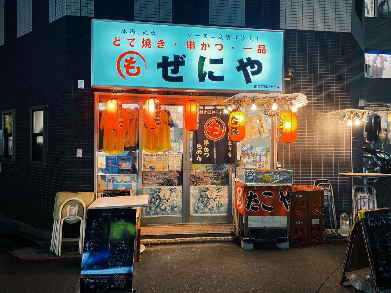 「ぜにや」どて焼きに串かつにメガチューハイ!安くて旨い大阪の味(大井町)