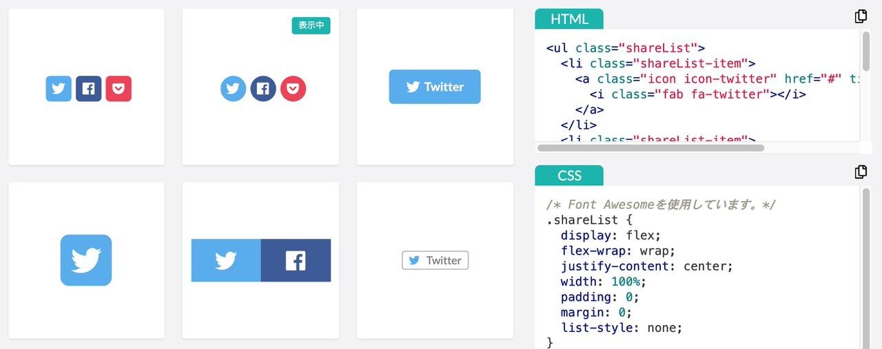 一覧が分かりやすい!CSSのボタンやリストをコピペして利用できる「See-SS(シーエスエス)」