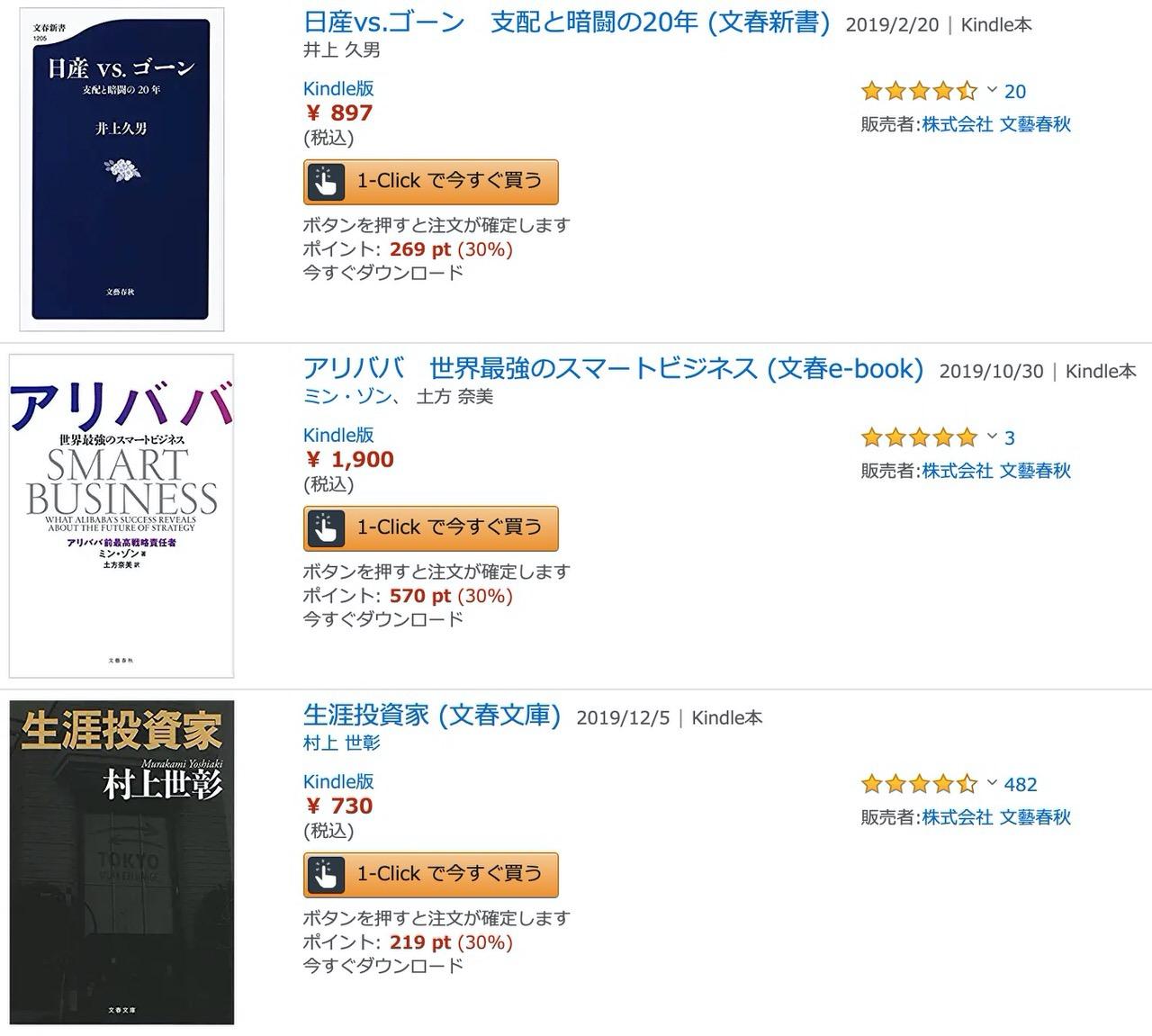 【Kindleセール】横浜ストロングスタイル・YouTube革命・僕たちが何者でもなかった頃の話をしよう、など30%ポイント還元「仕事の極意がここに! ビジネス書フェア」(2/25まで)