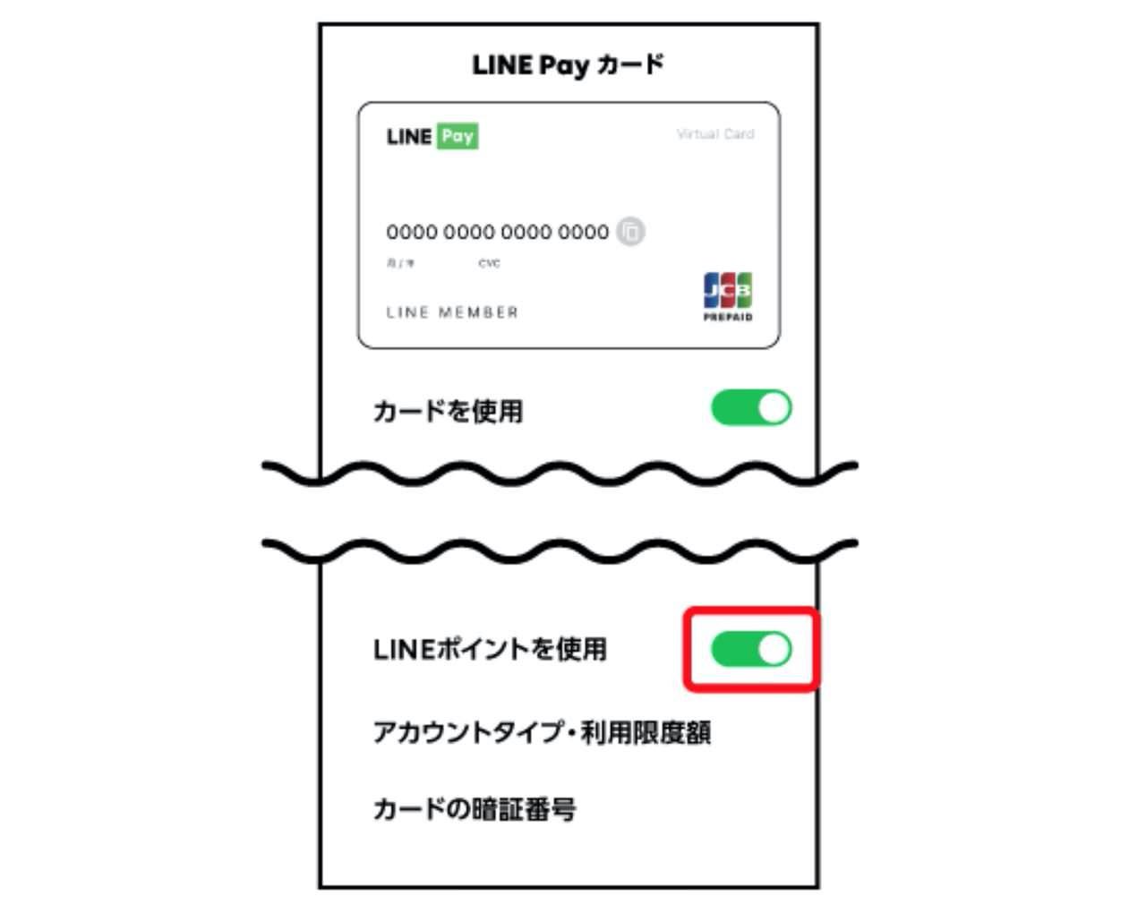 「LINE Payカード」「QUICPay+」の支払いにLINEポイントが利用可能に(事前に要設定)