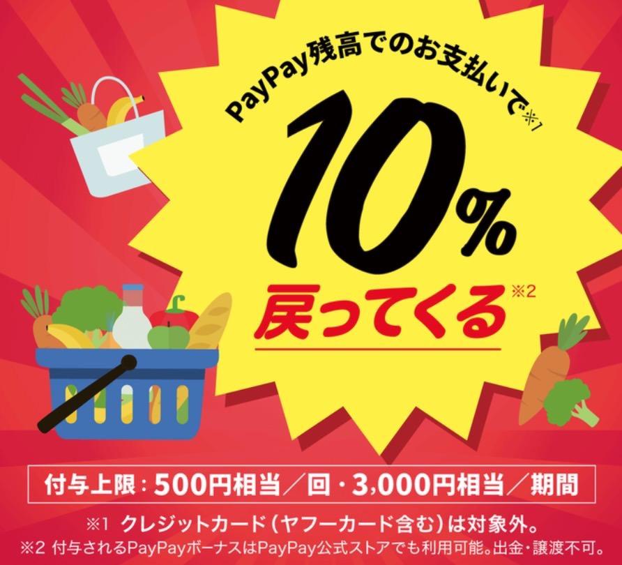 【PayPay】3月はスーパーで最大10%還元「10時~14時がおトク!春のスーパーマーケット大還元祭」開催へ