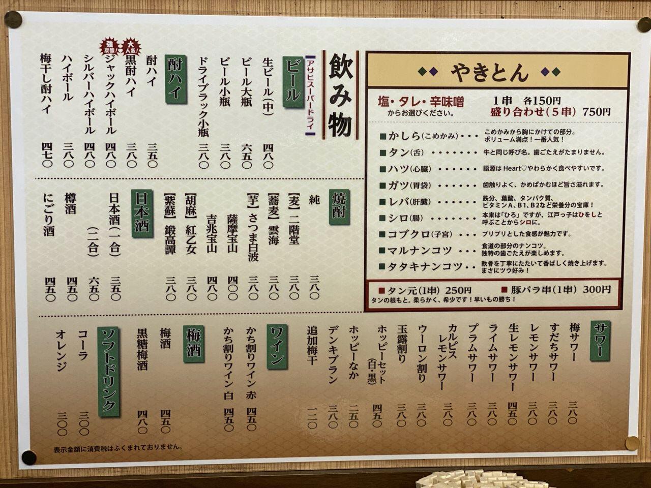 「やきとん三福」(池袋)3