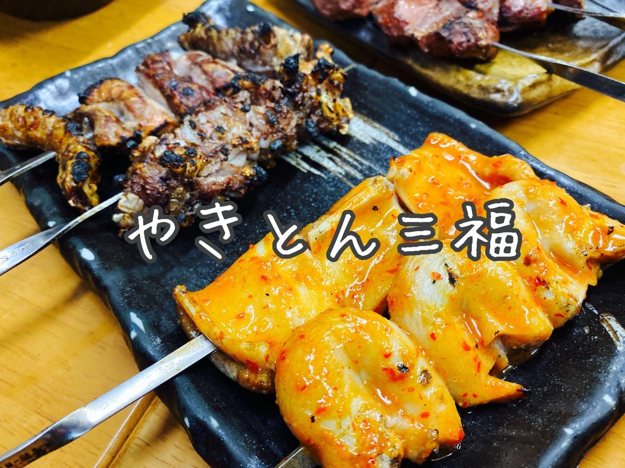 「やきとん三福」駅前で人気の老舗大衆酒場(池袋)