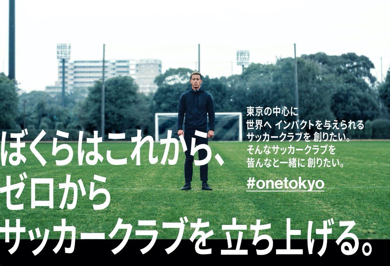 本田圭佑が設立したサッカークラブ「One Tokyo」監督に武井壮が就任
