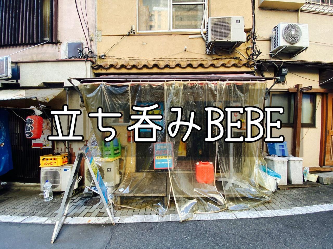 「立ち飲みBEBE」全品300円の駅チカ酒場(板橋)