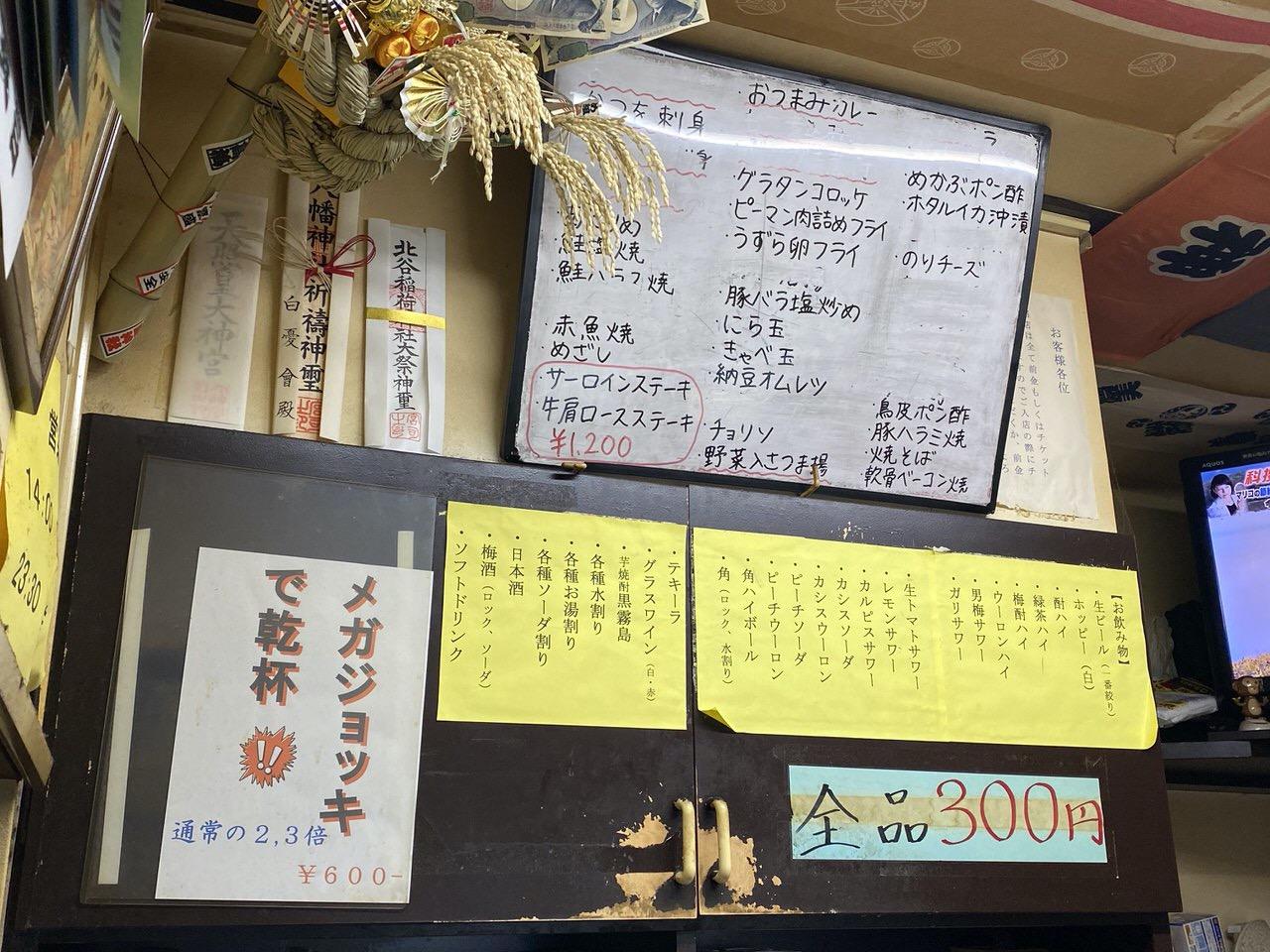 「立ち飲みBEBE」(板橋)4