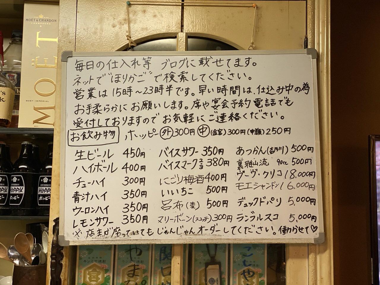 「ほりかご」居酒屋(板橋)3 メニュー