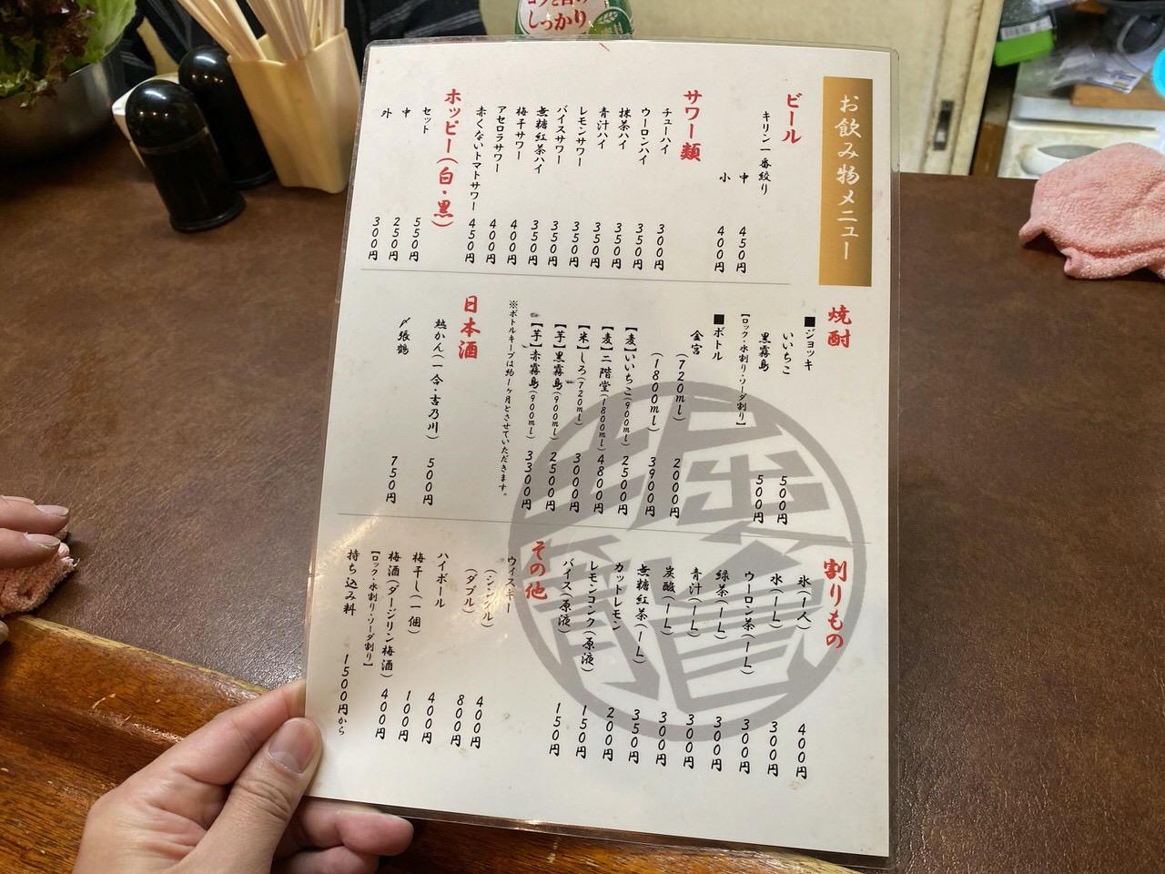 「ほりかご」居酒屋(板橋)4 メニュー