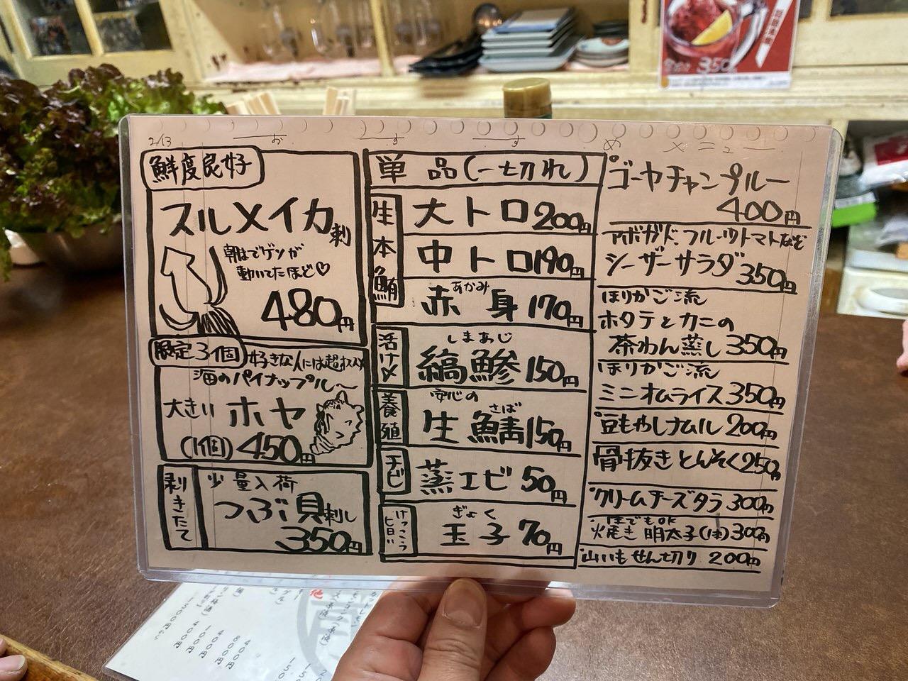 「ほりかご」居酒屋(板橋)5 メニュー