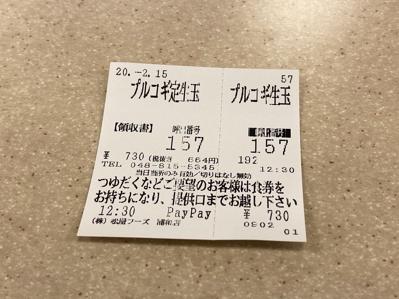 【松屋】プルコギ定食 1