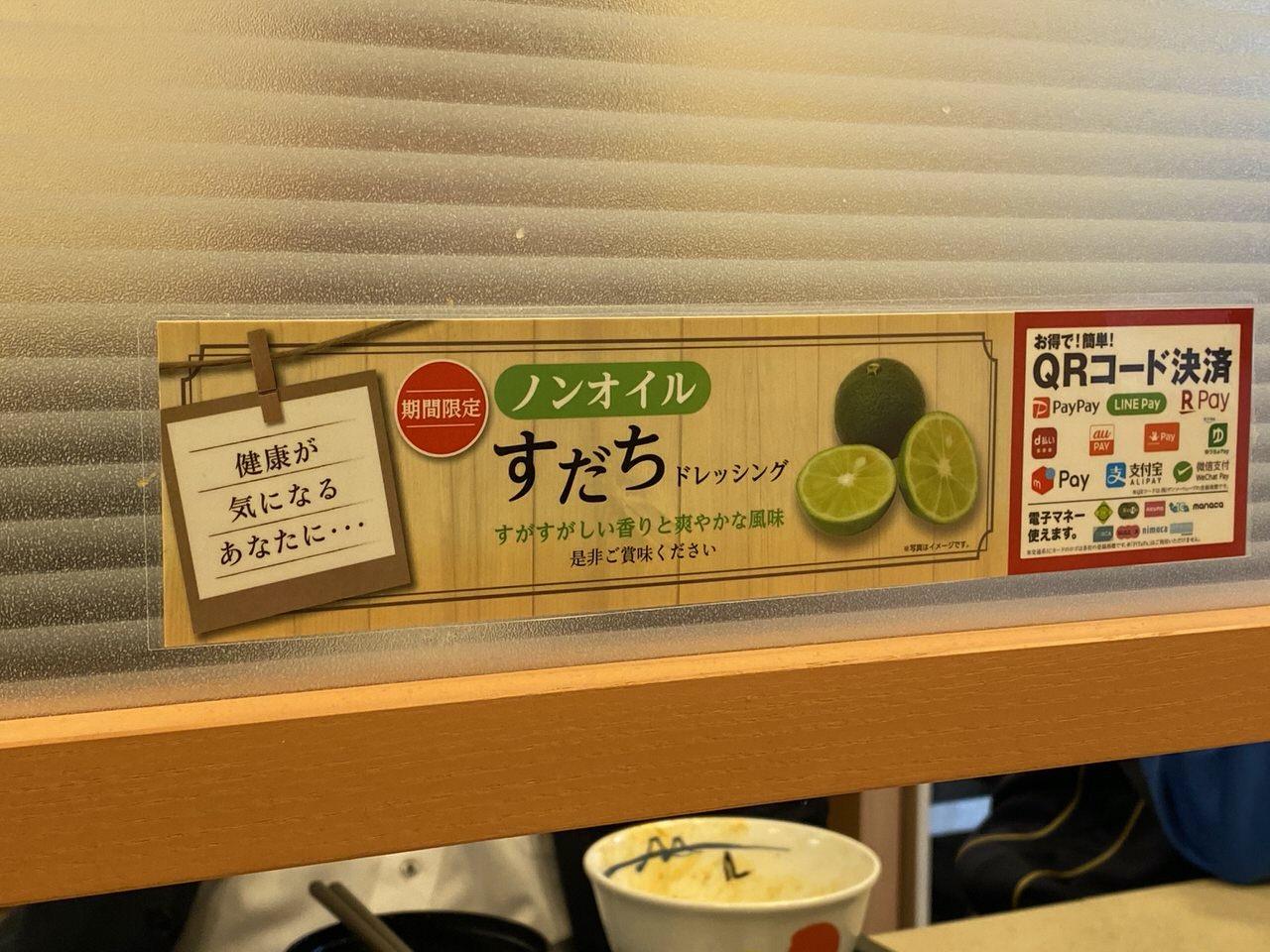 【松屋】プルコギ定食 9