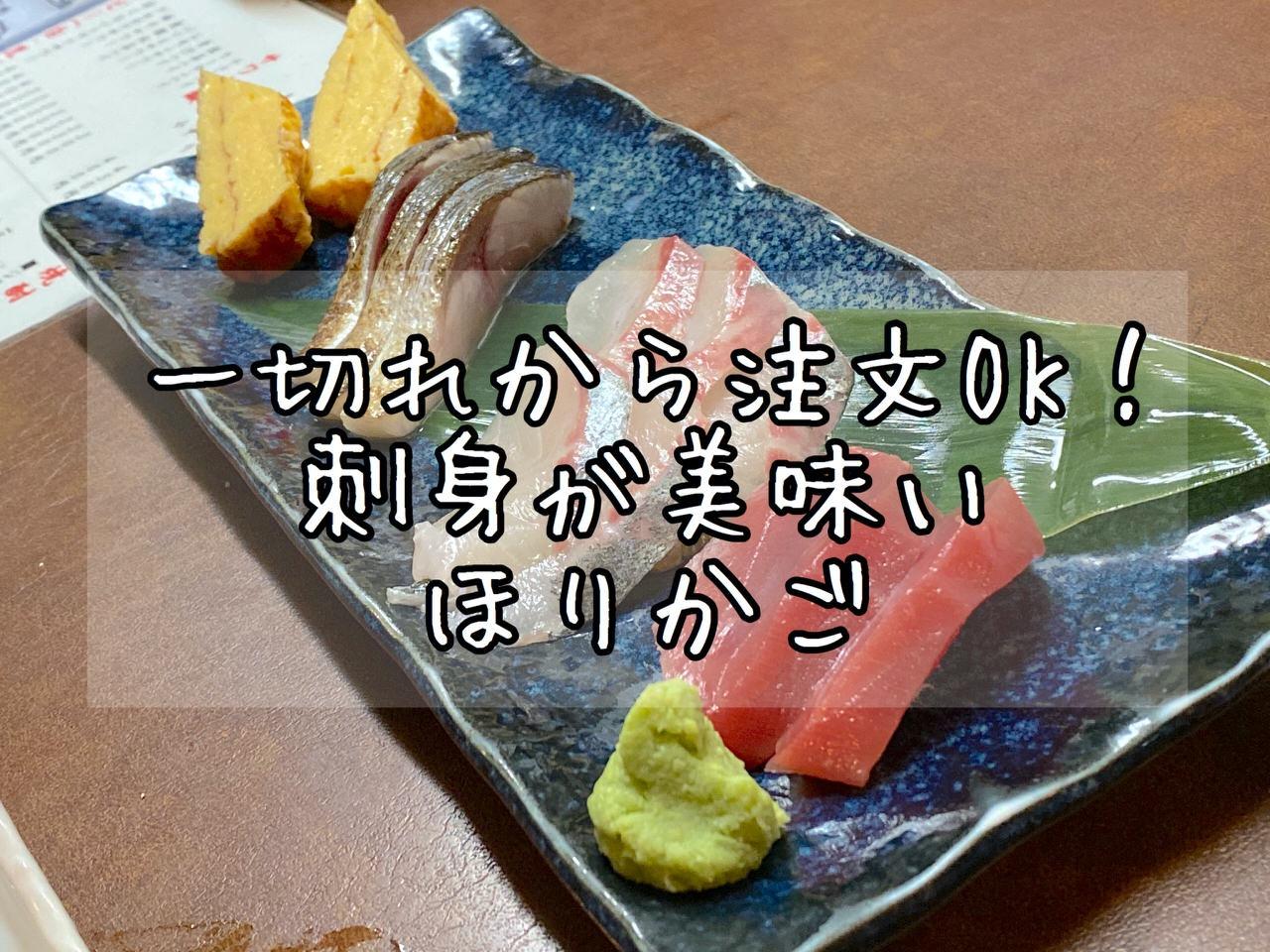 「ほりかご」生鯖に縞鯵!一切れから注文できる刺身が旨い居酒屋(板橋)