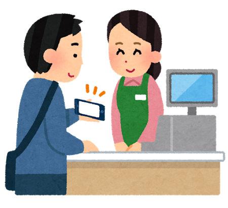 一番使っているスマホ決済サービスランキング1位は「モバイルSuica」