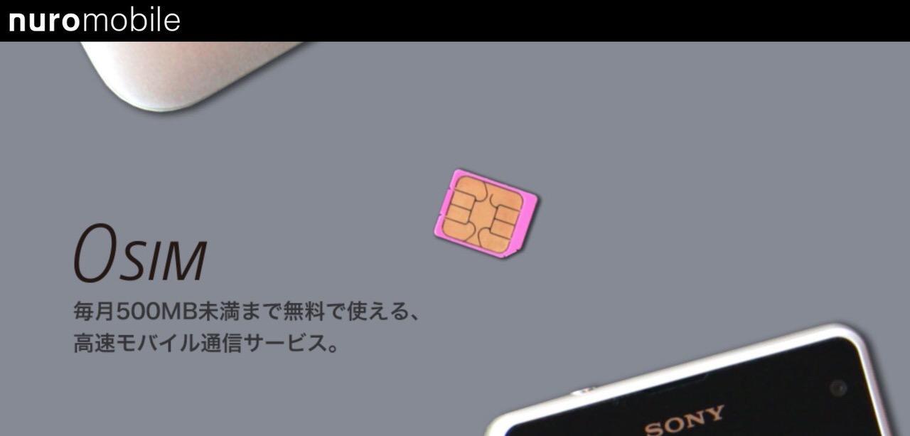 月額0円から使える格安SIM「0 SIM」サービス終了を発表