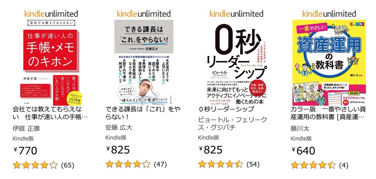 Kindleセール
