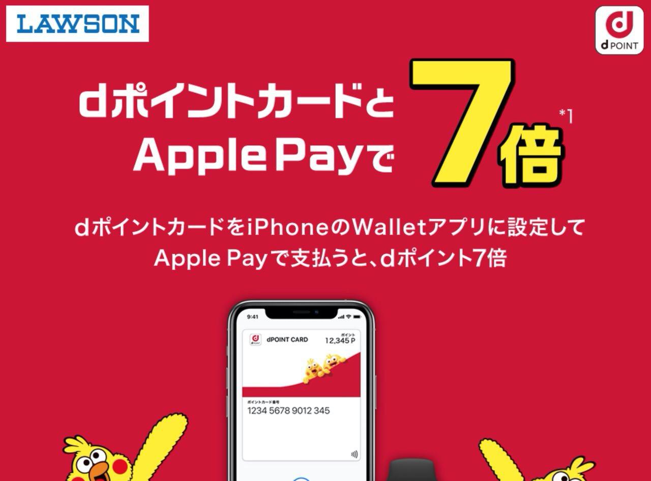 「dポイントカード」Appleウォレットアプリに登録する方法