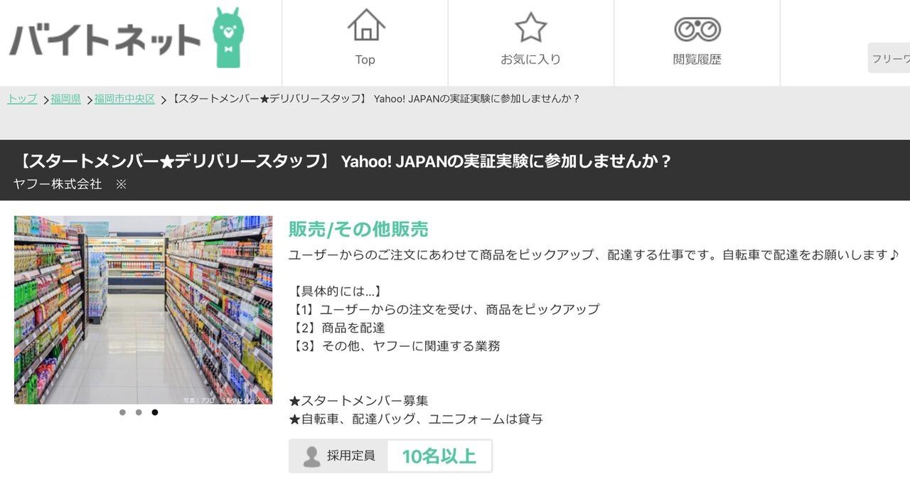 注文にあわせて商品をピックアップして自転車で配達する「PayPayダッシュ」