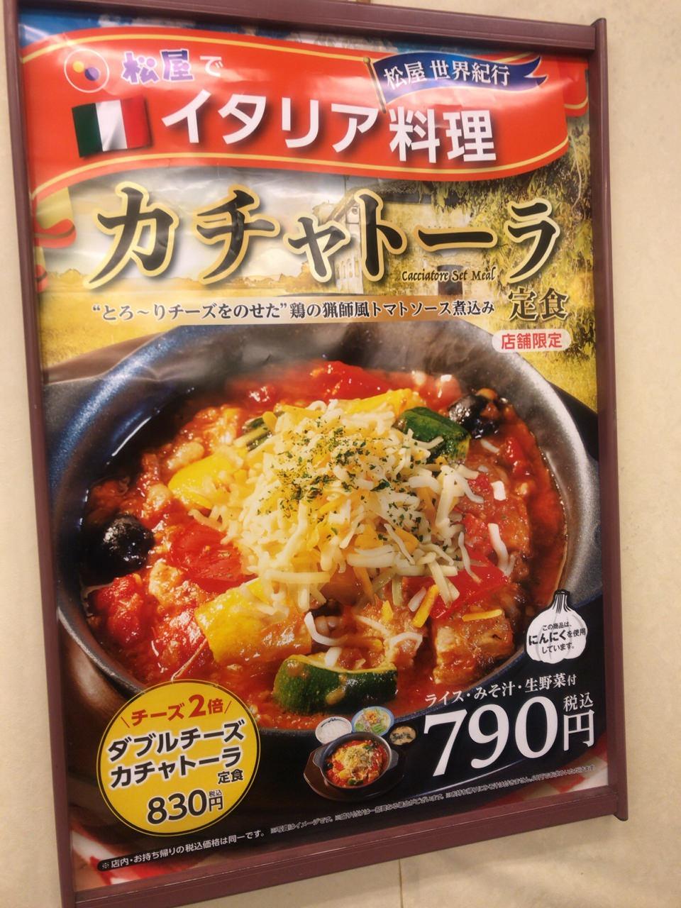 【松屋】「カチャトーラ」1