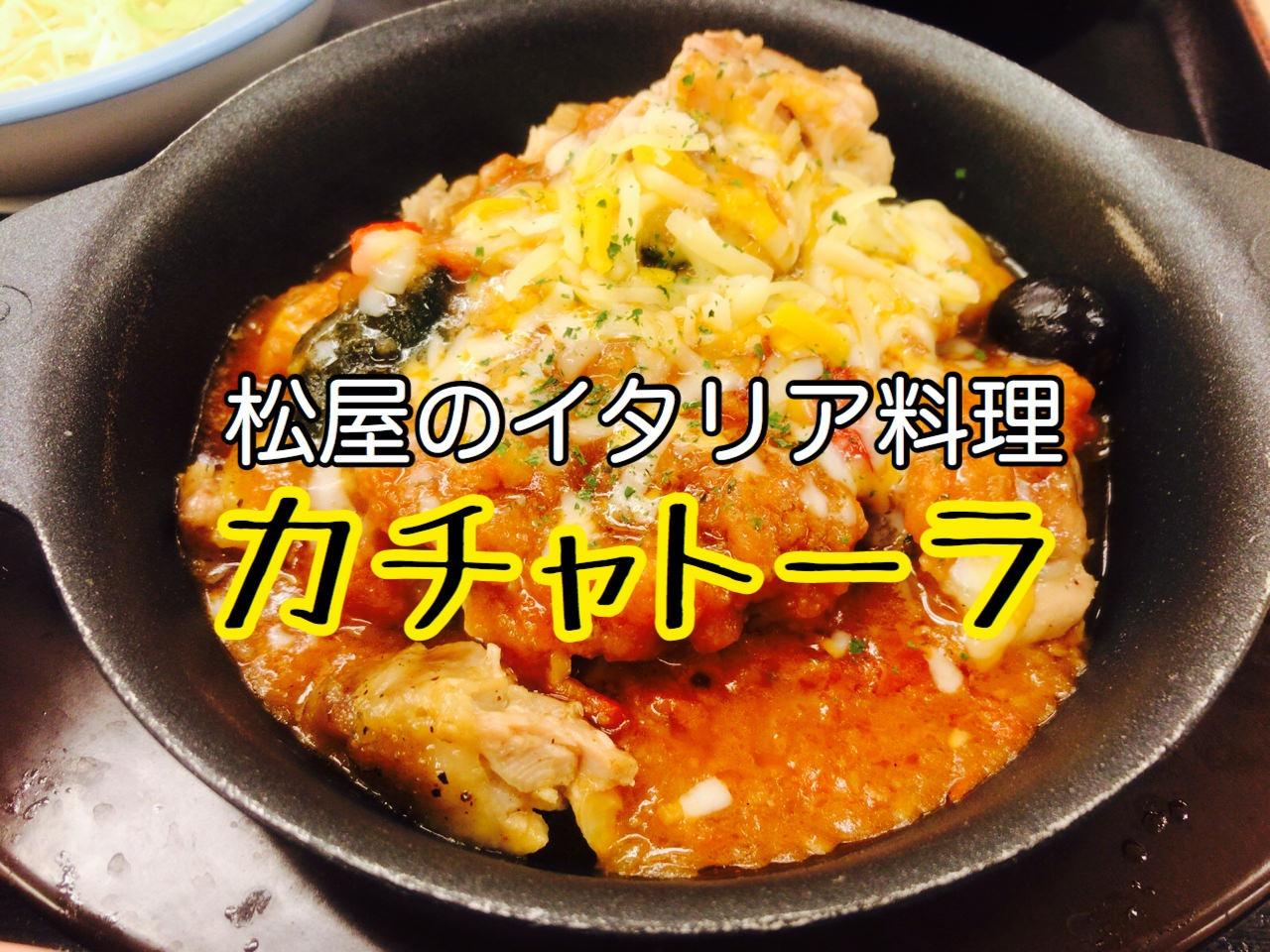 【松屋】「カチャトーラ」松屋世界紀行の第2弾は猟師風のイタリア料理