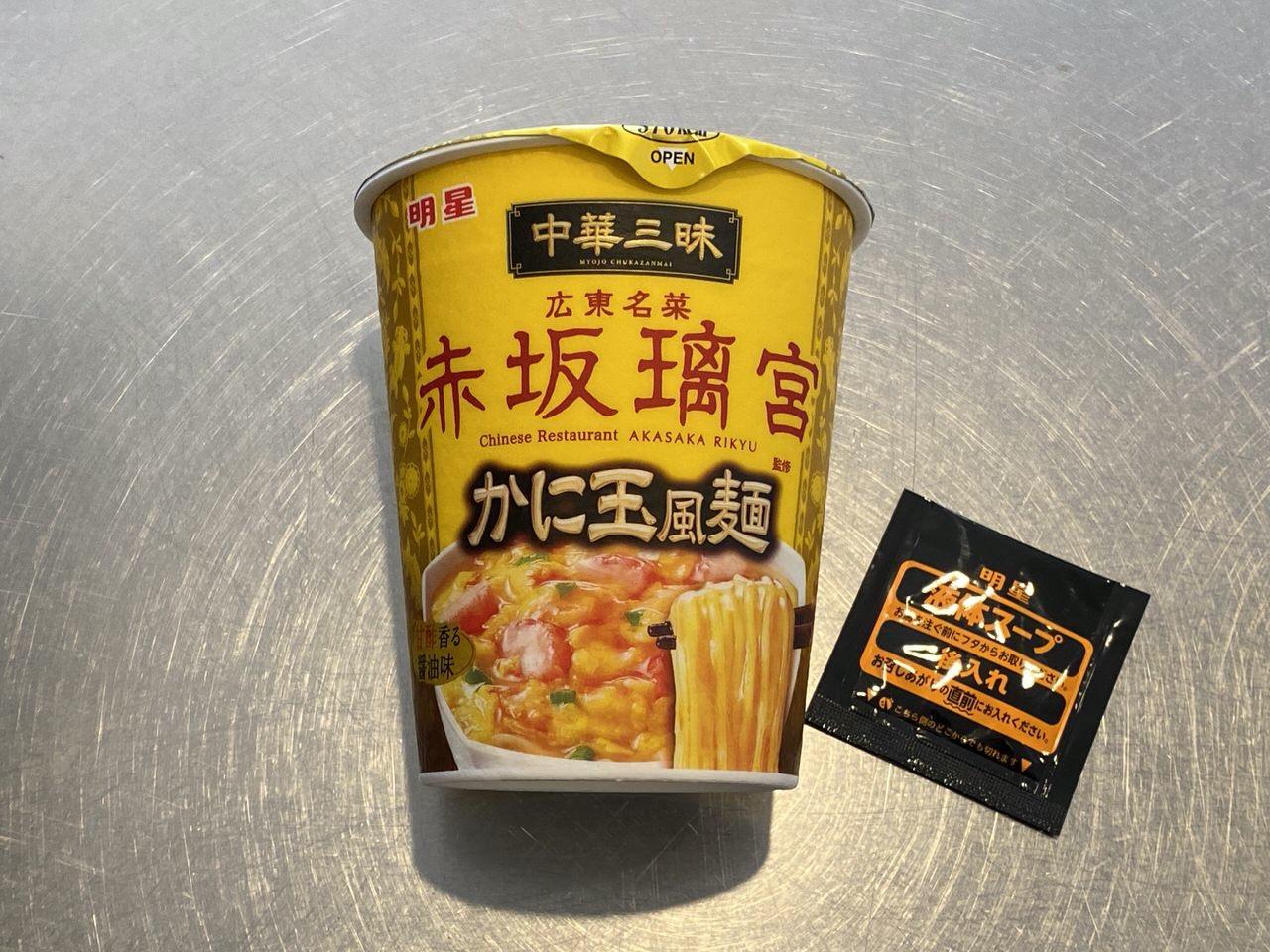 「中華三昧 赤坂璃宮 かに玉風麺」玉子ふわふわで穏やかな味わい