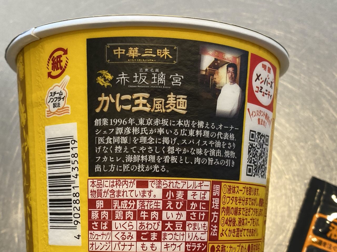 「中華三昧 赤坂璃宮 かに玉風麺」2