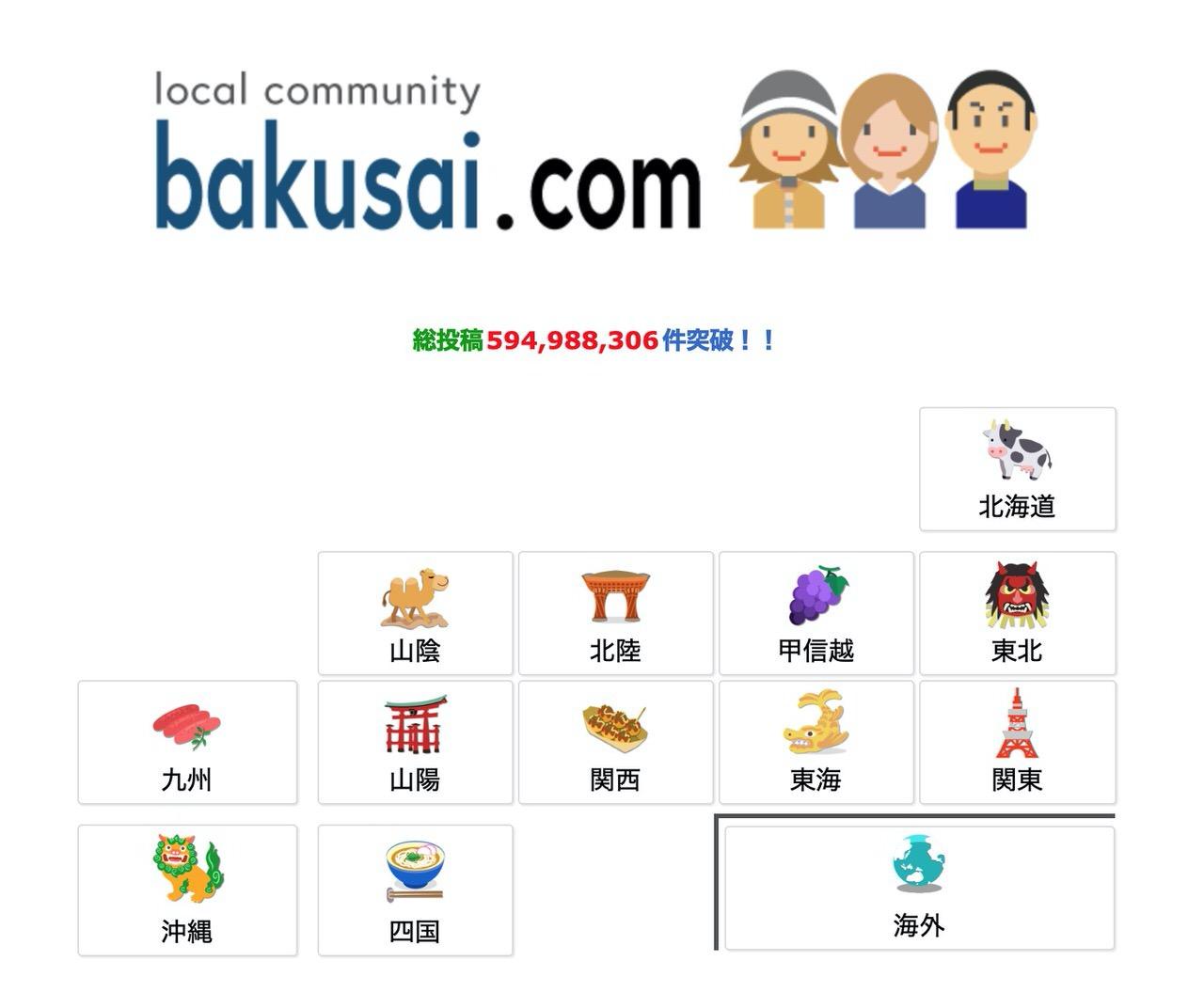 ローカルコミュニティサイト「爆サイ.com」運営会社社長の高岡早紀の兄が脱税で逮捕