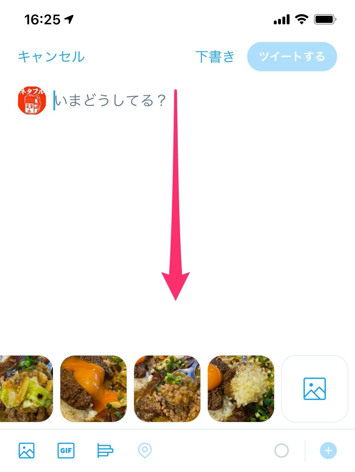 【Twitter】過去のツイートに続けてツイートしてスレッドを作るのが簡単に