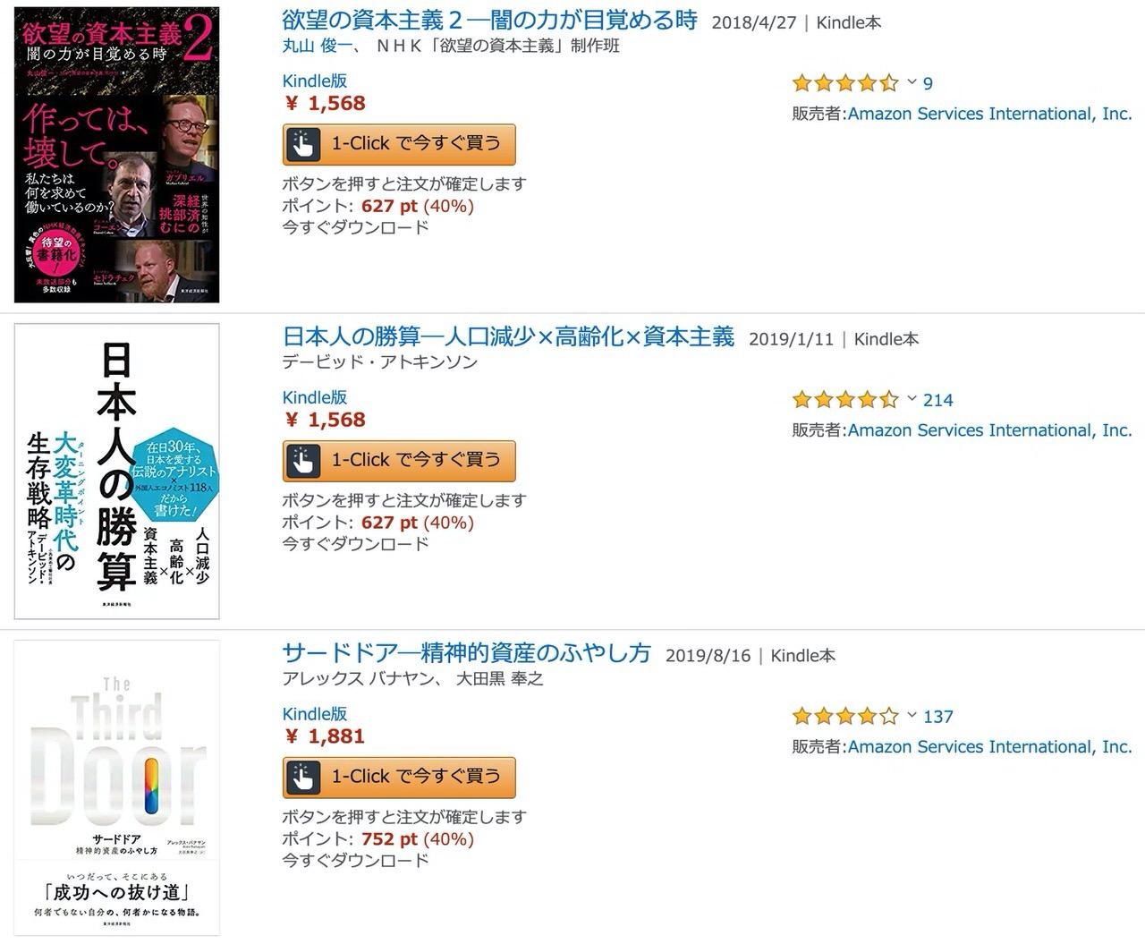 【Kindleセール】欲望の資本主義、日本人の勝算、サードドアなど約170冊が40%ポイント還元「2019東洋経済ベストセラー」(3/5まで)