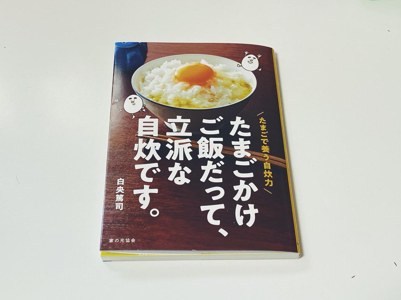 【書評】料理未経験者のための料理本「たまごかけご飯だって、立派な自炊です。」を読んで料理のハードルを徹底的に下げていく