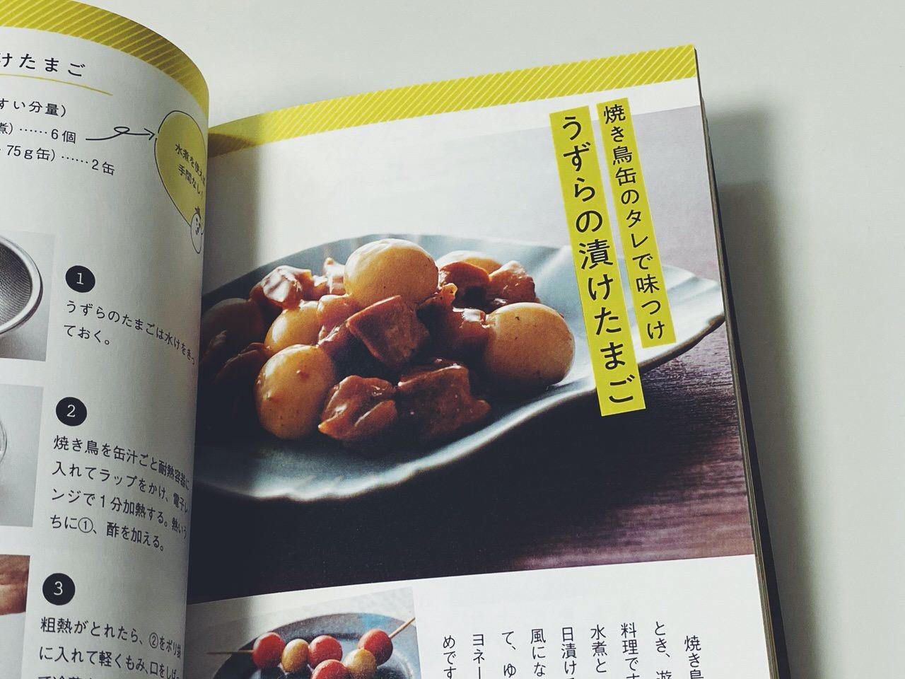 【書評】料理未経験者のための料理本「たまごかけご飯だって、立派な自炊です。」4
