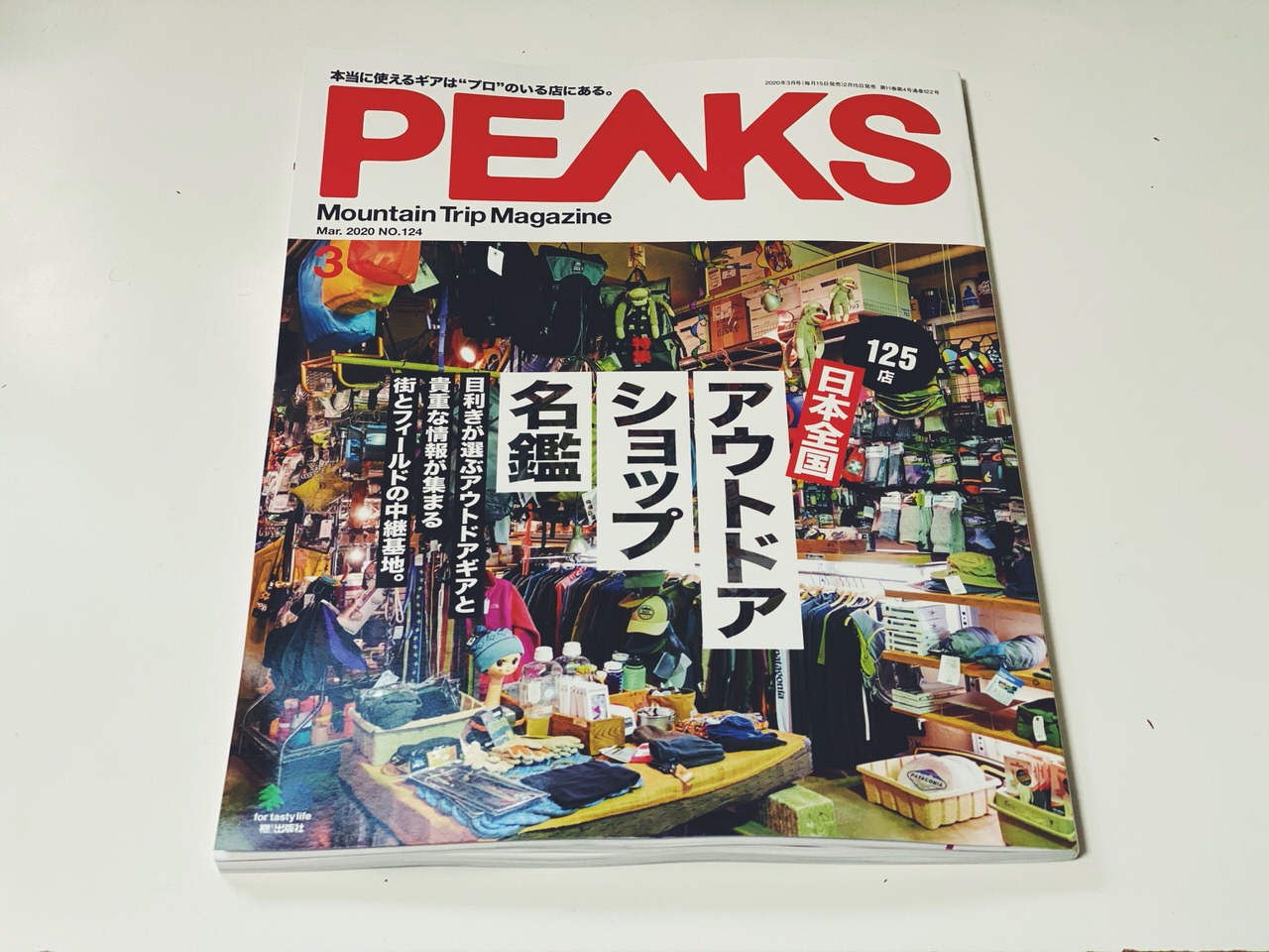 日本全国のアウトドアショップ125店舗を収録「PEAKS  2020年3月号」ヤフー宮坂元社長はバックカントリースノーボーダーだった #提供