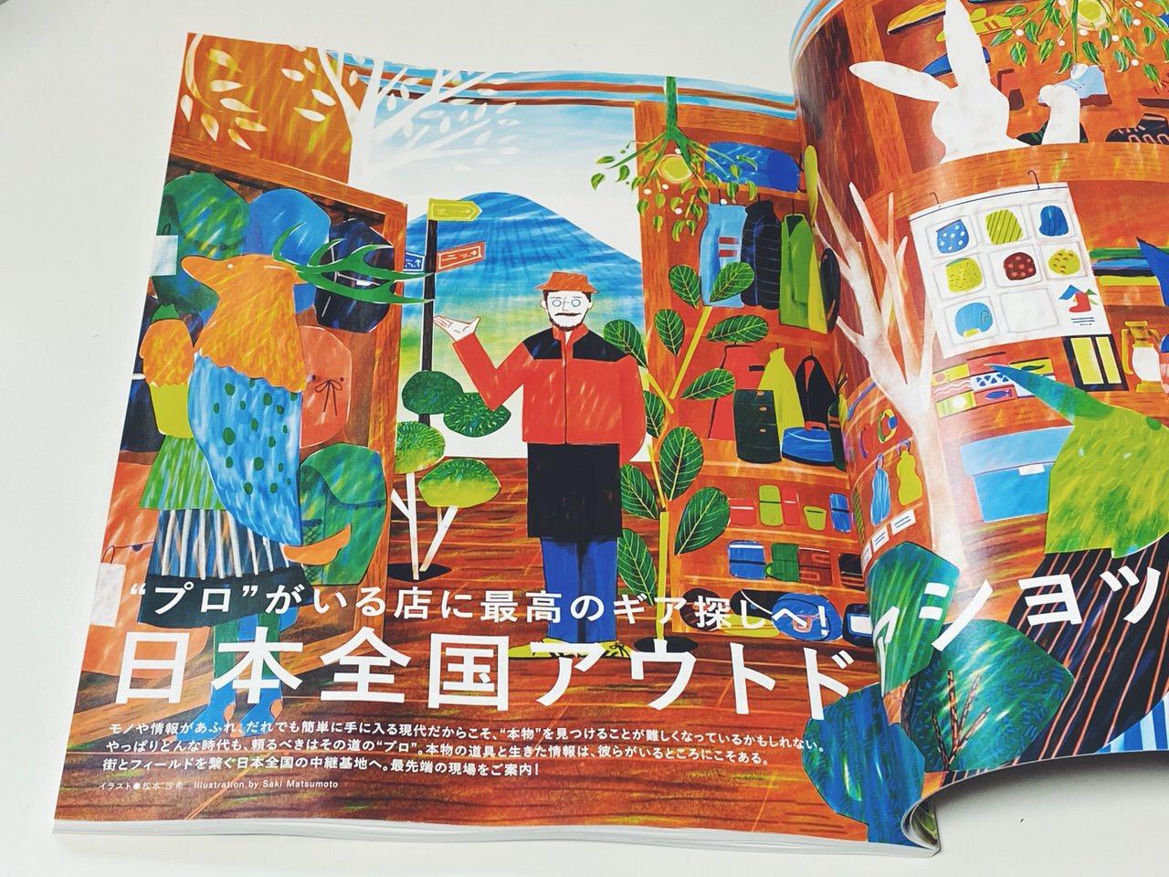 日本全国のアウトドアショップ125店舗を収録「PEAKS  2020年3月号」1